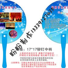 定制西安宣传广告扇子、免费设计、全新料、PP塑料扇子
