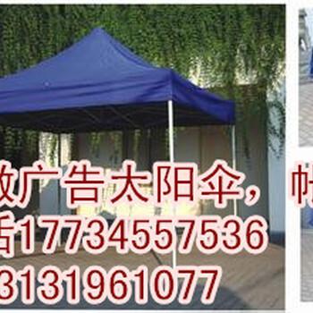 沧州批发折叠帐篷
