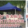 广告伞帐篷