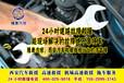西安汽车救援公司电话,24小时救援400-029-9018