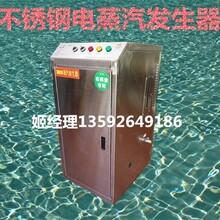 环保海淀蒸汽发生器24千瓦电蒸汽发生器出厂价格