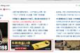 全国凤凰网新闻广告开户,怎么操作