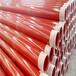 东莞消防喷淋红色钢管涂塑厂家现货供应