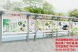 园林宣传栏,山东园林淄博宣传栏图片