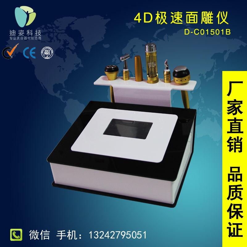 广州忆肽4d立体素颜组合