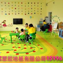 关于幼儿园地板的选择