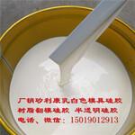 厂家直销硅胶模具耐撕拉PU专用液体模具硅胶矽利康模具硅胶图片