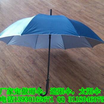 张家口定制雨伞