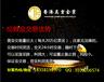 香港真宝金业金银贸易场实力招商