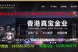集团品牌香港真宝金业欢迎您的加入!!!