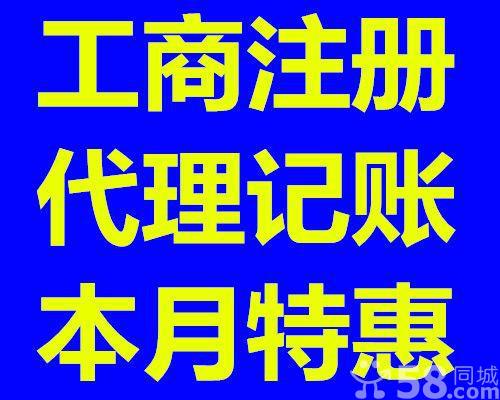 【合肥注册公司代办营业执照会计代帐--辰信为