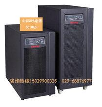 山特UPS不间断电源C6KS机房UPS电源专用给设备安全保护