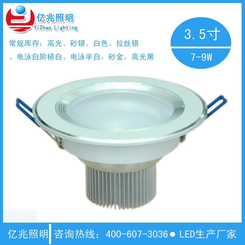 供应LED筒灯3.5寸厚料车铝筒灯筒灯配件成品