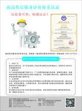 商品售后服务认证(批发及零售服务认证)