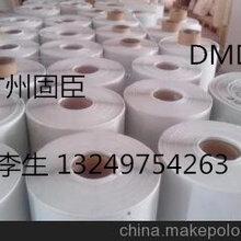 厂家供应优质DMD绝缘纸DM单面光面聚酯薄膜复合绝缘纸图片