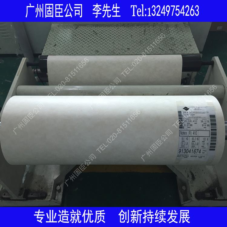 进口杜邦NOMEX纸UL诺美纸电机绕线绝缘纸411416防火隔热阻燃