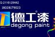 十大建筑涂料品牌排名前列德工油漆招商代理