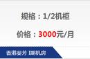 香港机柜租用优惠价1800元图片
