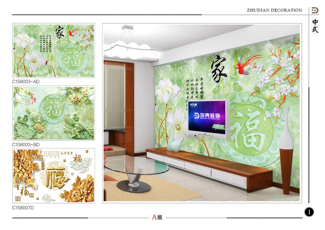电视背景墙壁画墙纸
