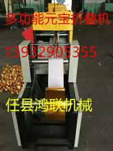 元宝折叠机价格,元宝折叠机,多功能元宝折叠机图片