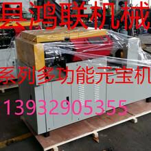 潍坊元宝机厂家,任县鸿联生产厂,元宝机图片