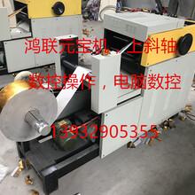 元宝折叠机,全自动元宝机,河北元宝机厂家