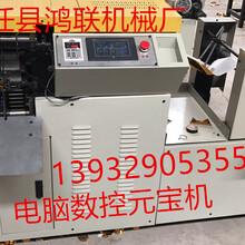 河北省任县鸿联机械厂,全自动数控元宝机