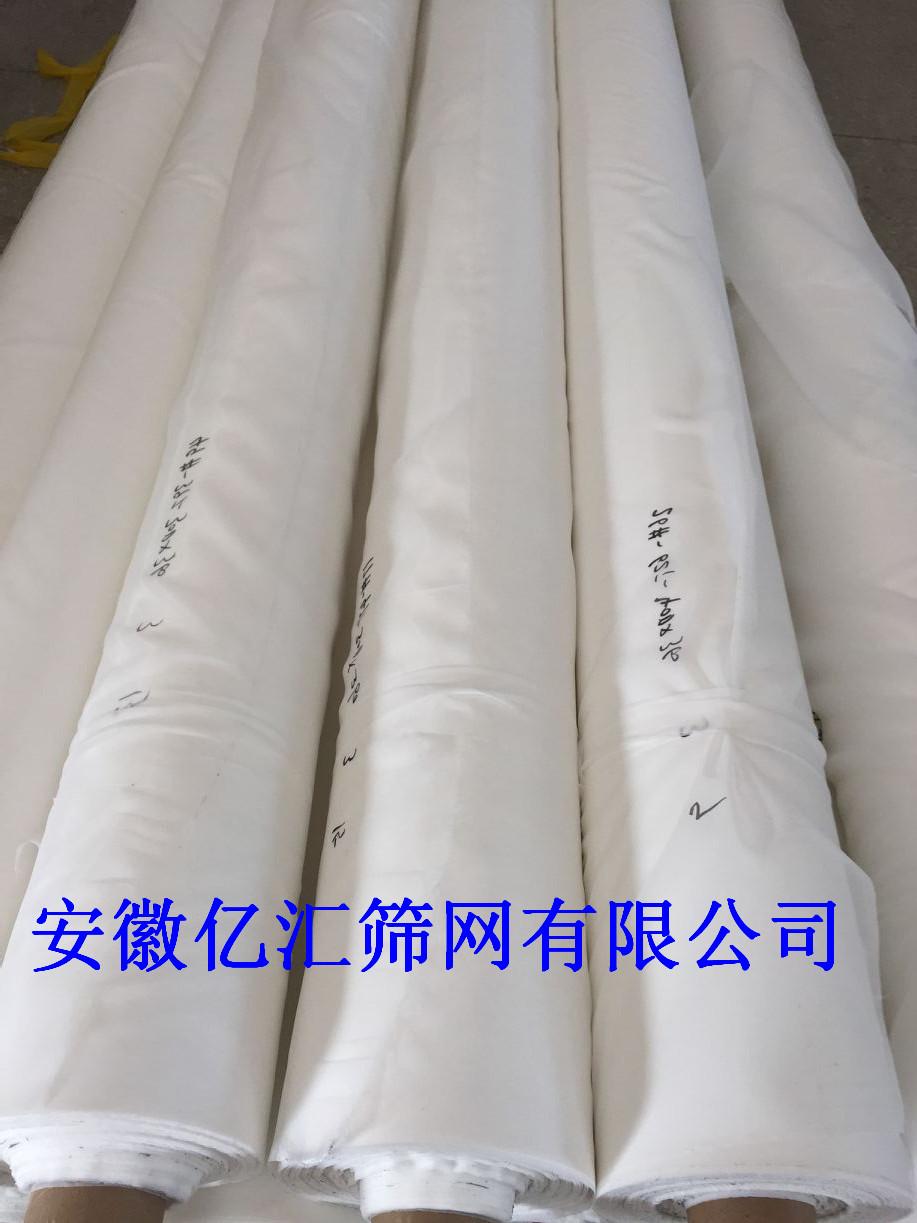 丝印网纱200目260cm