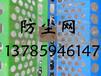 焦作防风抑尘网厂家标准价格