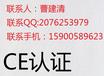 标价机CE认证周期时间费用