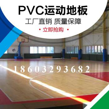 石家庄博超地板PVC运动地板塑胶运动地板