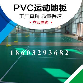 博超体育运动地板运动场地地板PVC塑胶运动地板工厂