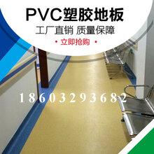 医院PVC塑胶地板商超塑胶地板石家庄博超地板图片