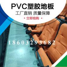 PVC地板厂家PVC卷材地板商用塑胶地板石家庄博∑ 超地板图片