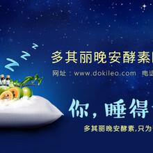 多其丽,多其丽晚安酵素,台湾原装进口原液,只为你安心好睡眠,你值得用用。