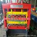 地鑫機械供應840/900/850三層壓瓦機一機三用彩鋼壓瓦機械設備