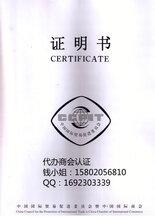 电器产品出口自由销售证明贸促会认证