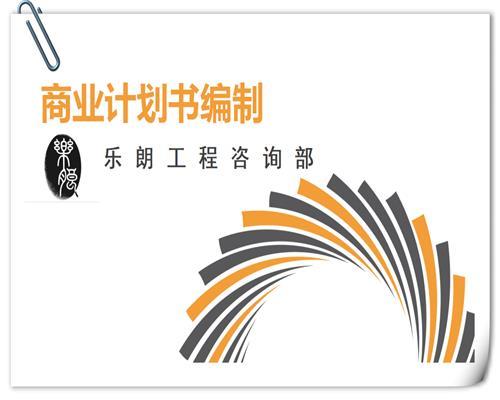 通化县本地写混凝土项目申请报告的、可行立项报告