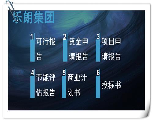 法库县会写征地立项报告公司-可行性报告