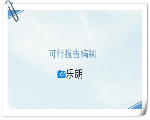 丽江可行性报告编写公司、本地公司