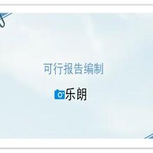 可行性报告如何写法库县范文报告多图片