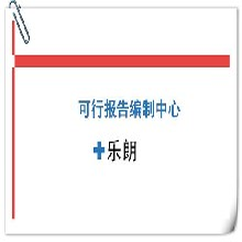 任县可行性研究报告杭州写可行范文图片