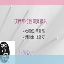 临猗县能写立项申请书的、专业可行报告公司图片