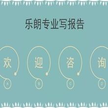 编写立项申请报告左云县项目申请报告代写图片