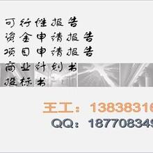 做项目建议书的隆安县立项报告公司图片