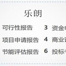 专业代编写可行性报告的写芜湖报告图片