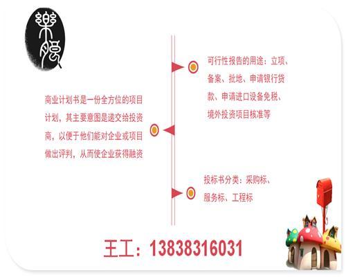 临漳县本地写复合新材料项目申请报告的、可行立项报告