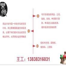 阳江会写批地可行性报告公司专业图片