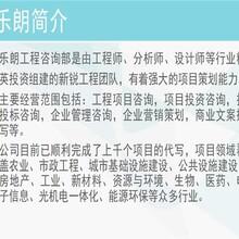 编写立项申请报告岚县项目申请报告代写图片