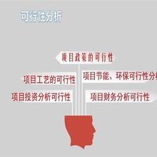 曲沃县可行性研究报告写的格式图片